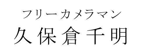 フリーカメラマン久保倉千明
